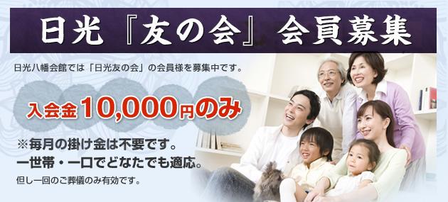 日光「友の会」会員募集入会金10,000円のみ※毎月の掛け金は不要です 一世帯・一口でどなたでも適応 但し1回のご葬儀のみ有効です